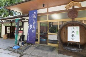 漬物教室 松尾大社店