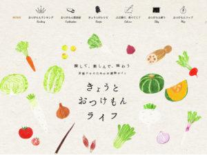 「きょうとおつけもんライフ」 WEBサイトオープン !