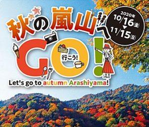 「秋の嵐山へGo!」